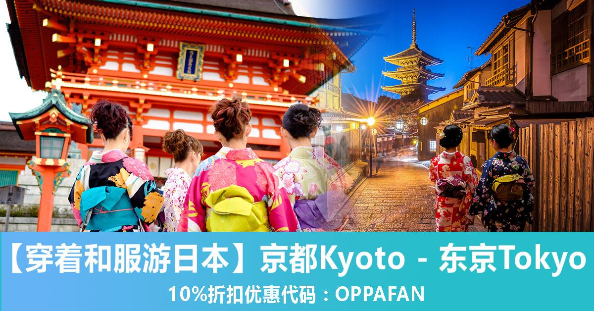 Photo of 【穿着和服游日本】京都Kyoto – 东京Tokyo 和服租借 10%折扣!