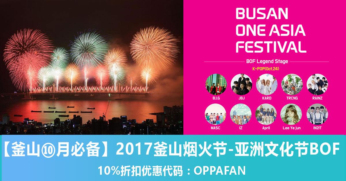 Photo of 【釜山⑩月必备】2017年釜山烟火节 — 亚洲文化节BOF