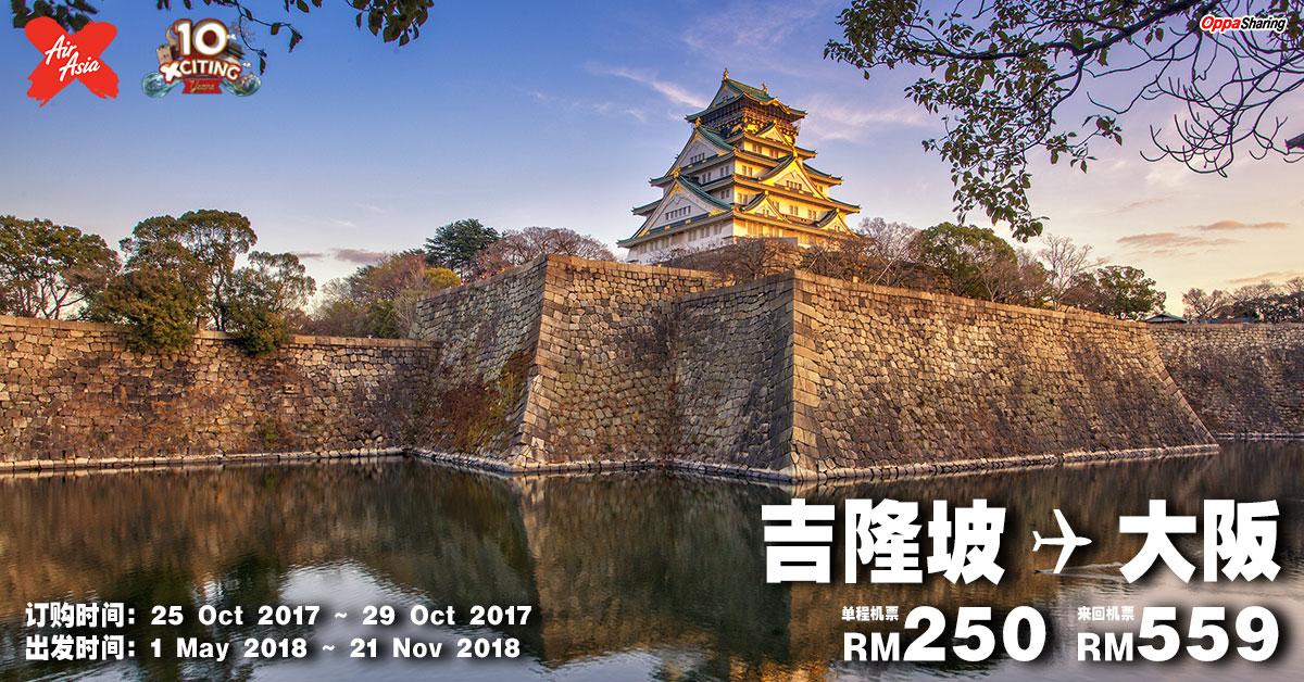 Photo of 【2018年一起去旅行】大阪Osaka单程机票RM250!来回RM559!!