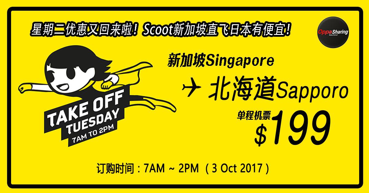 Photo of 酷航Scoot星期二出发!新加坡SIN直飞北海道Hokkaido单程机票$199!