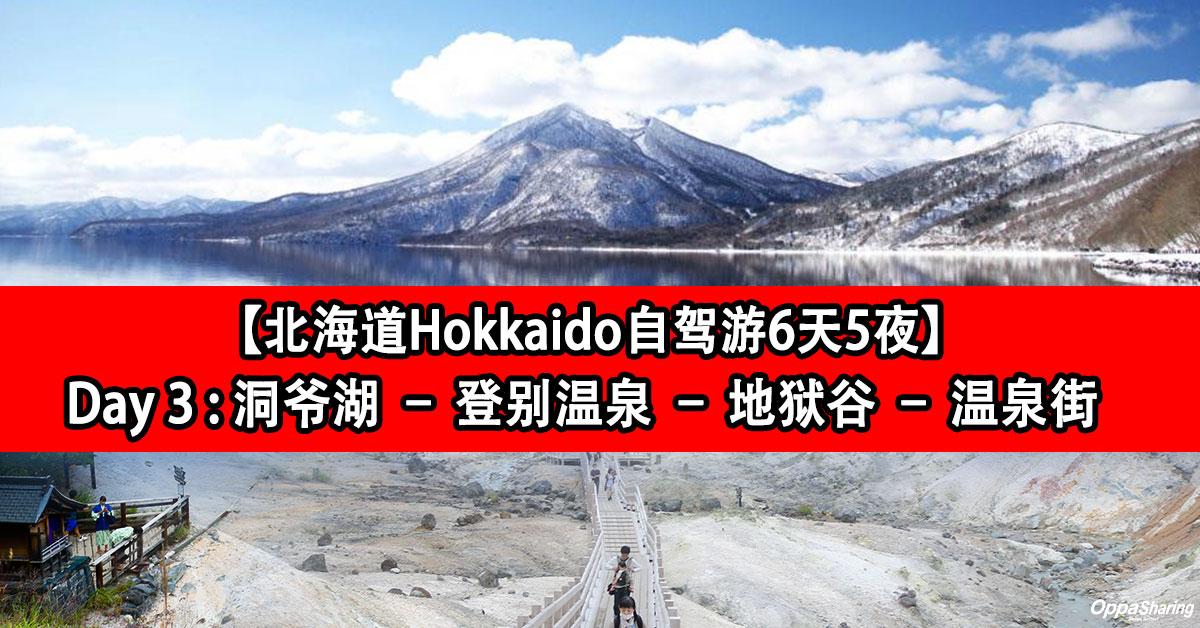 Photo of 【北海道Hokkaido自驾游6天5夜】Day 3:洞爷湖 – 火山博物馆 – 登别温泉 – 地狱谷 – 温泉街