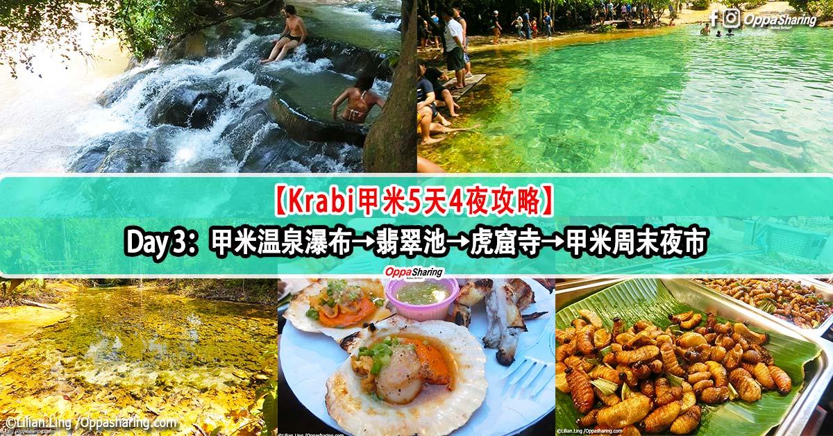Photo of 【Krabi甲米5天4夜攻略】Day 3:温泉瀑布+翡翠池+周末夜市