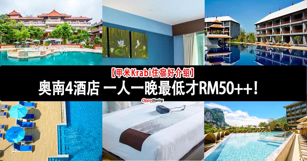 Photo of 【甲米Krabi住宿好介绍】 奥南4酒店 一人一晚最低才RM50++!