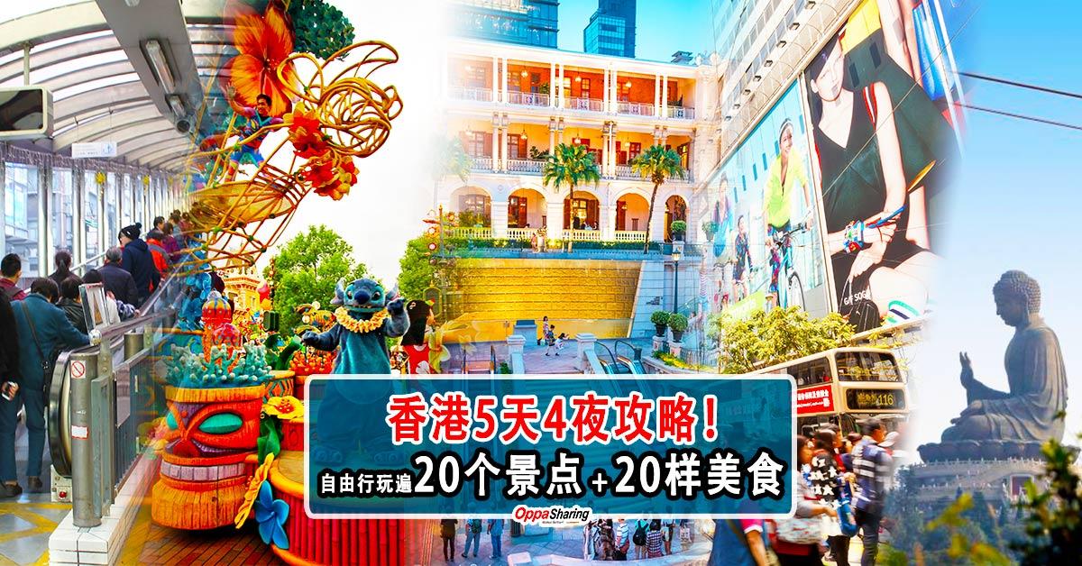 Photo of 【香港5天4夜攻略】自由行玩遍20个景点+20多种美食!