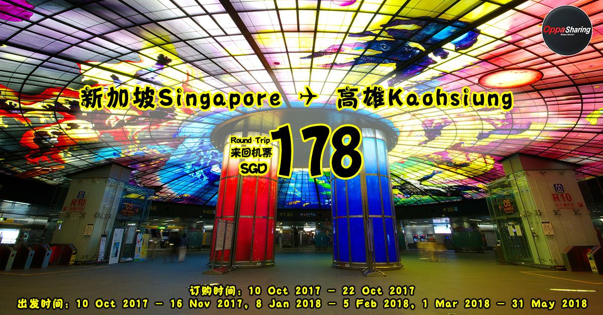 Photo of 新加坡—高雄Kaohsiung 来回机票$178(RM555)