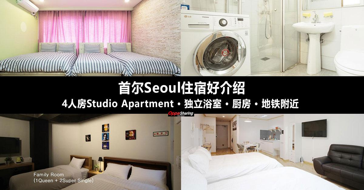 Photo of 首尔Seoul住宿好介绍!4人房Studio Apartment · 独立浴室 · 厨房 · 地铁附近