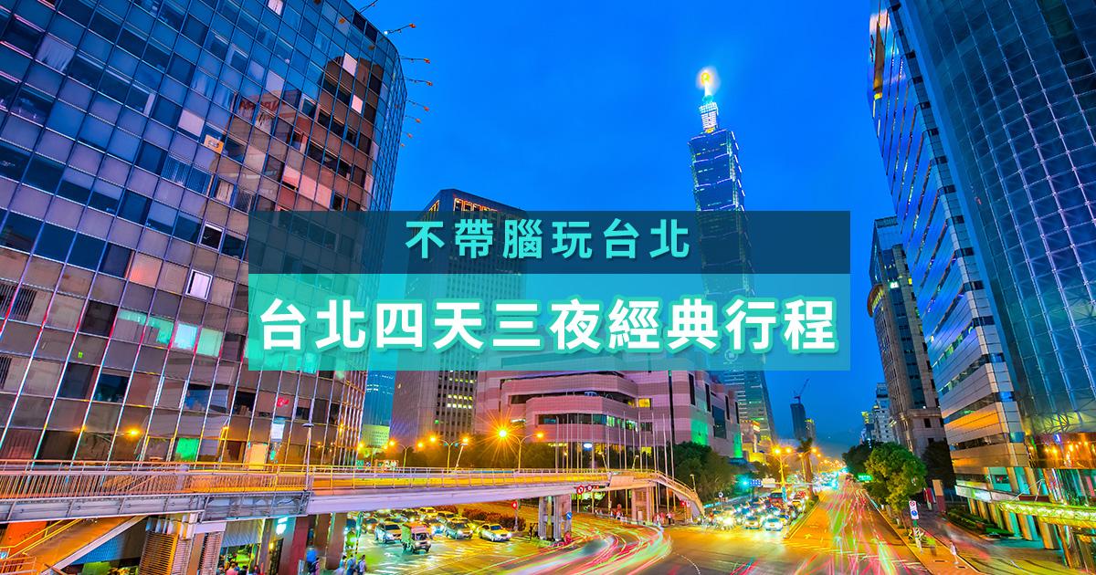 Photo of 【台湾】就是应该这么玩!台北四天三夜行程规划