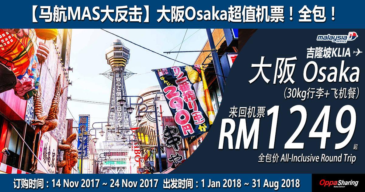 Photo of 【马航MAS大反击】大阪Osaka超值机票!RM1249全包!