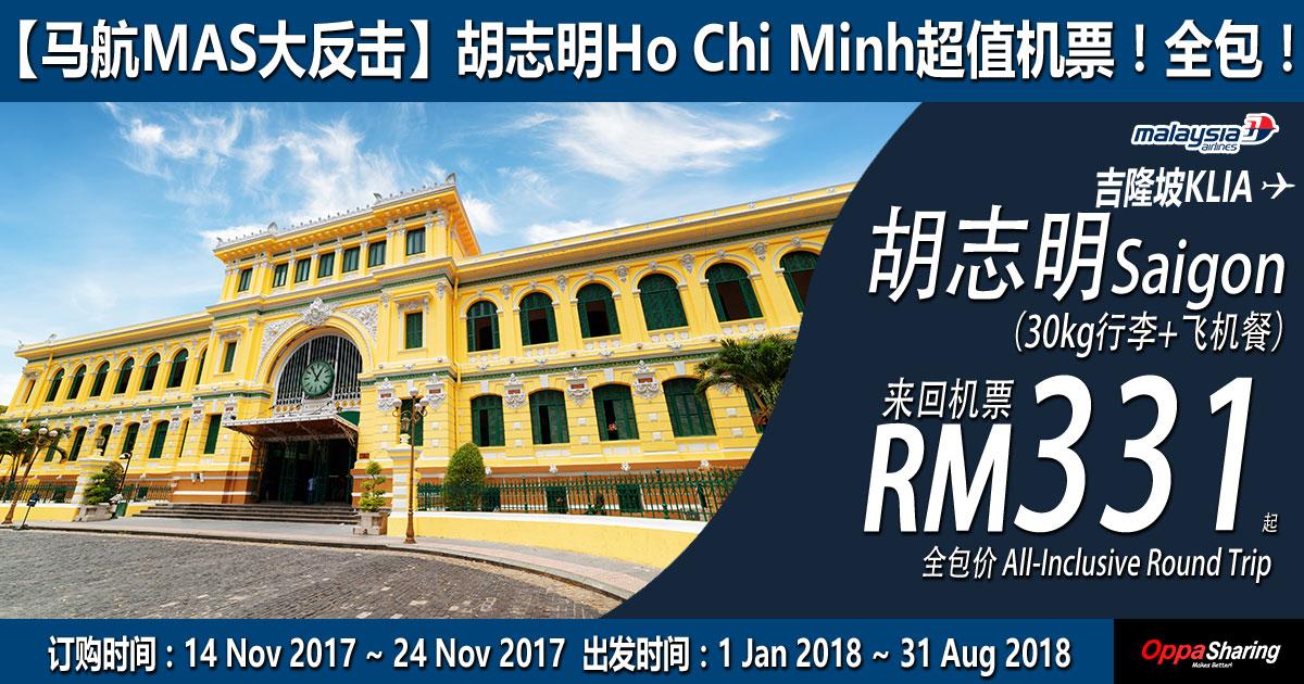 Photo of 【马航MAS大反击】胡志明Saigon超值机票!来回RM331全包!