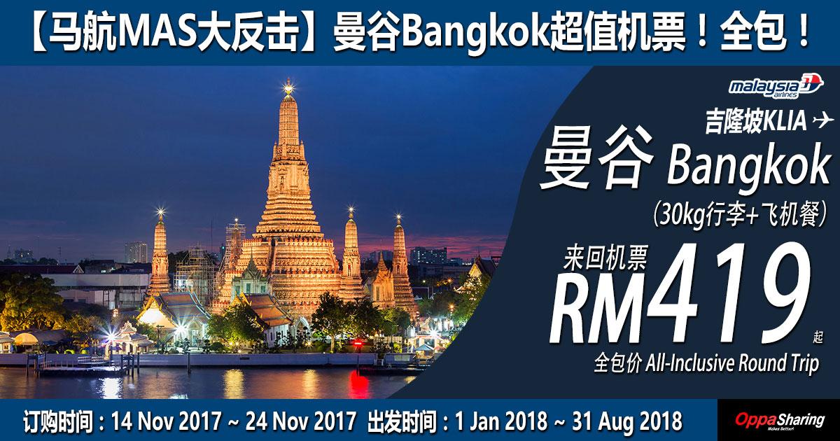 Photo of 【马航MAS大反击】曼谷Bangkok超值机票!来回RM419全包!