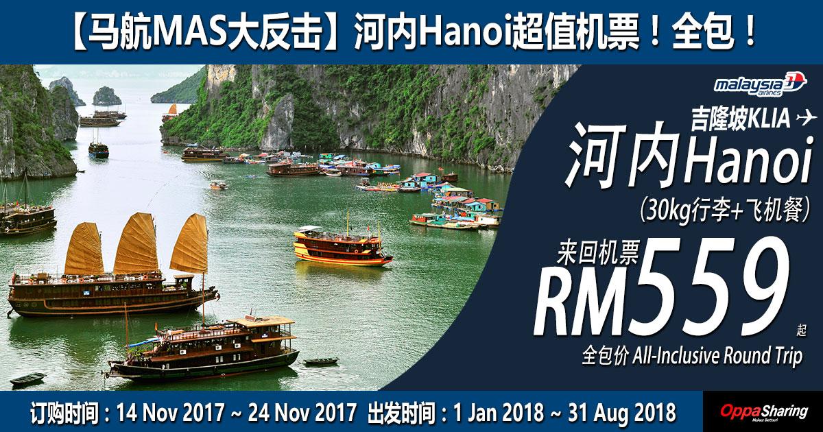 Photo of 【马航MAS大反击】河内Hanoi超值机票!来回RM458全包!