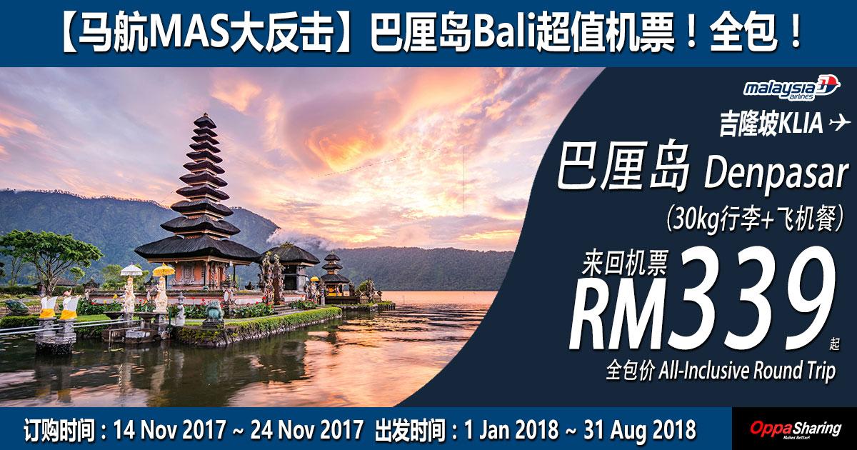 Photo of 【马航MAS大反击】巴厘岛Bali超值机票!来回RM339全包!