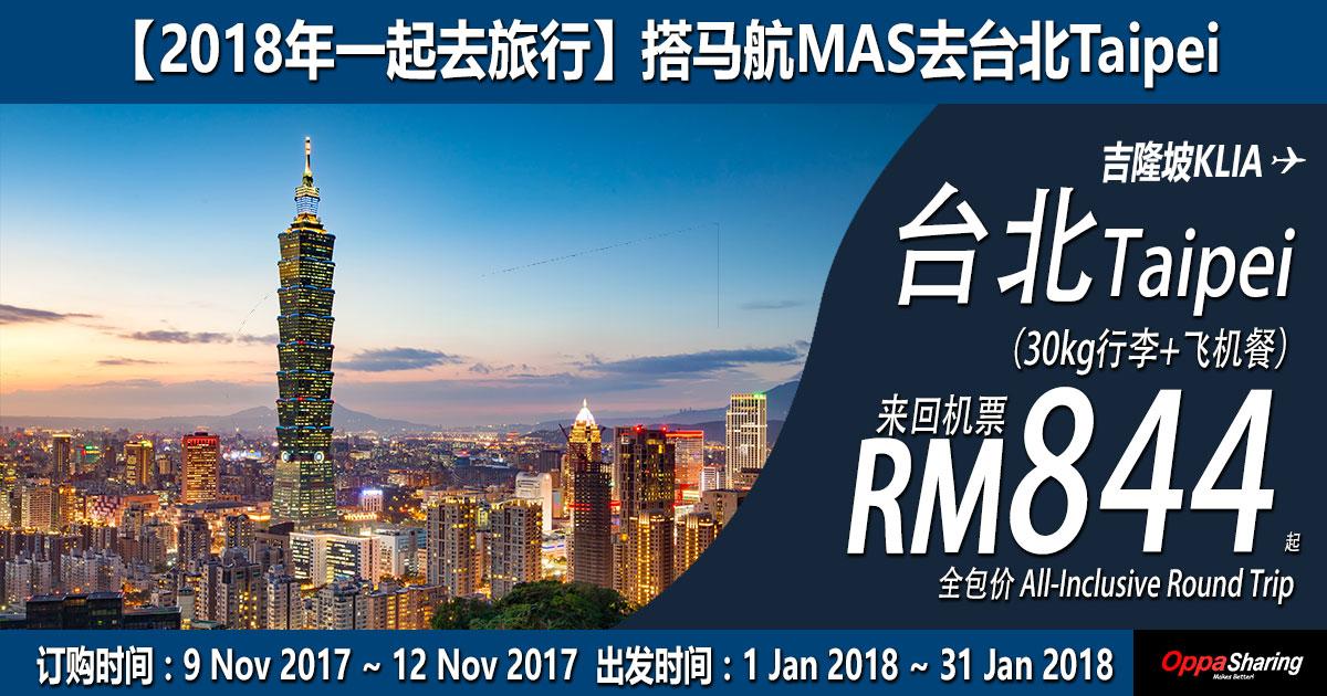 Photo of 明年1月份去台北Taipei!马航Malaysia Airlines来回机票RM844!包括行李和飞机餐!