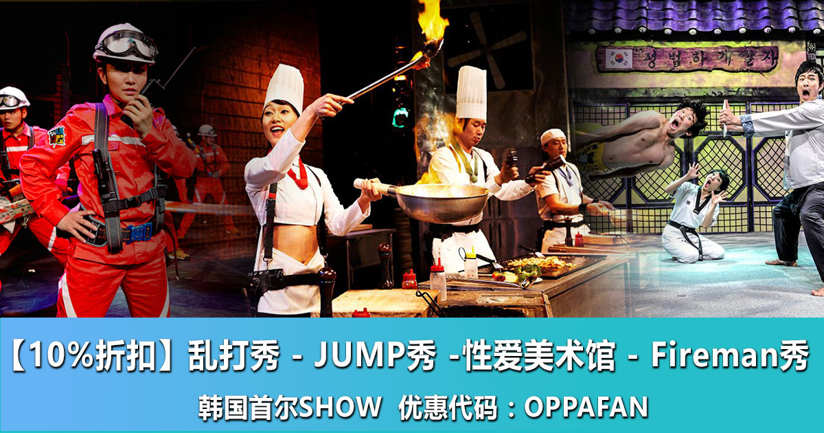 Photo of 【10%折扣】乱打秀 – JUMP秀 -性爱美术馆 – Fireman秀