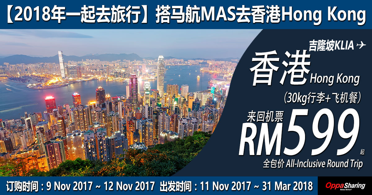 Photo of 香港Hong Kong来回机票RM599!马航Malaysia Airlines包括30kg行李和飞机餐!