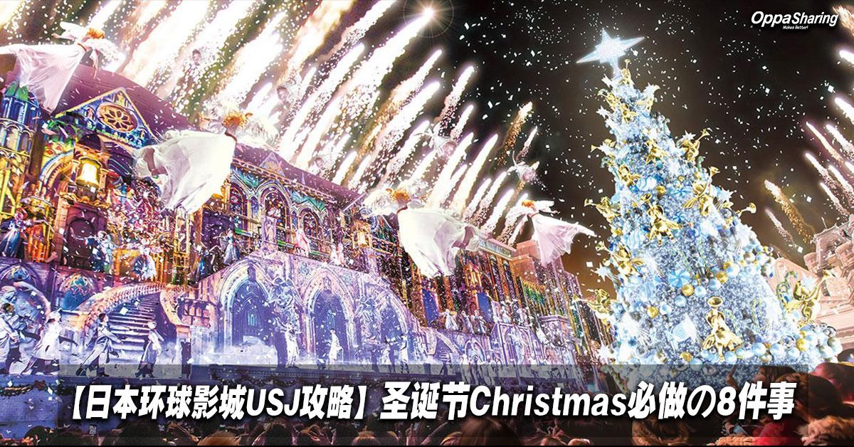 Photo of 【日本环球影城USJ攻略】圣诞节Christmas必做的8件事!