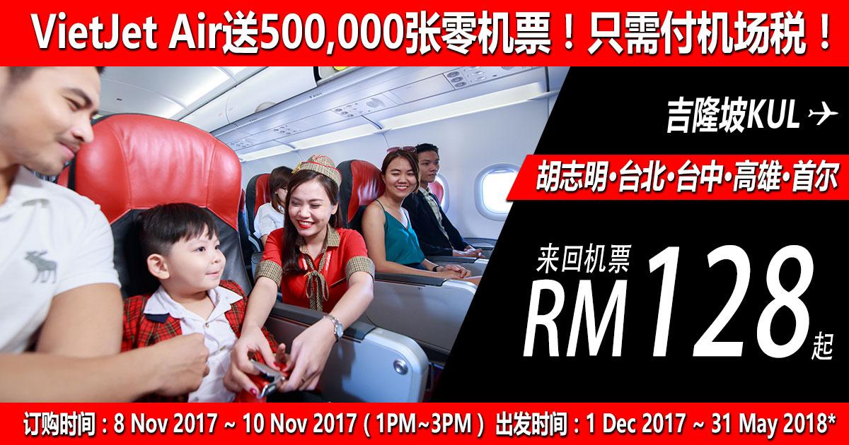 Photo of VietJet Air送500,000张零机票!只需付机场税!订购时间:8 ~ 10 Nov 2017