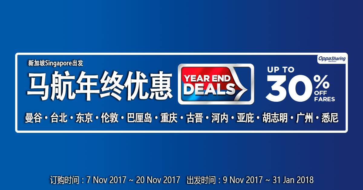 Photo of 马航年终促销!YEAR END DEALS!新加坡出发!高达30%折扣!!