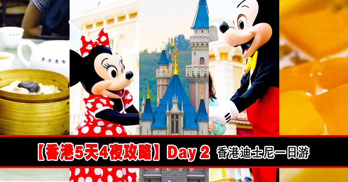 Photo of 【香港5天4夜攻略】Day 2 香港迪士尼一日游