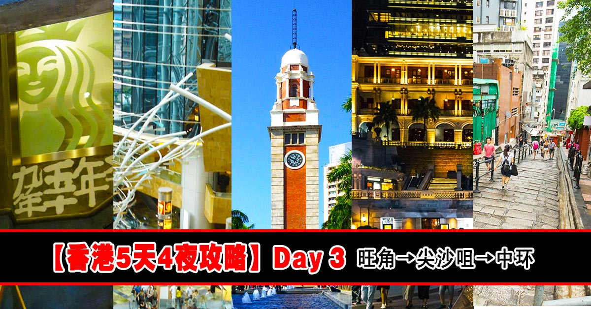 Photo of 【香港5天4夜攻略】Day 3 旺角→尖沙咀→中环一日游