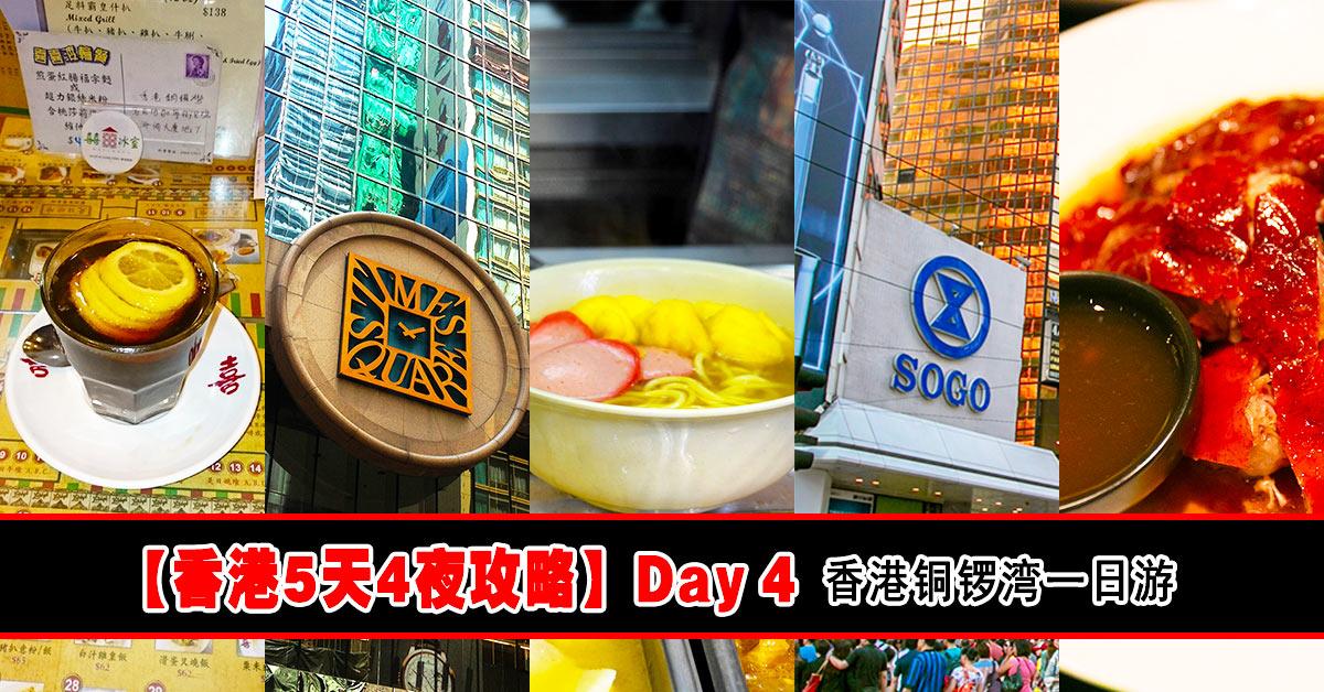 Photo of 【香港5天4夜攻略】Day 4 香港铜锣湾一日游