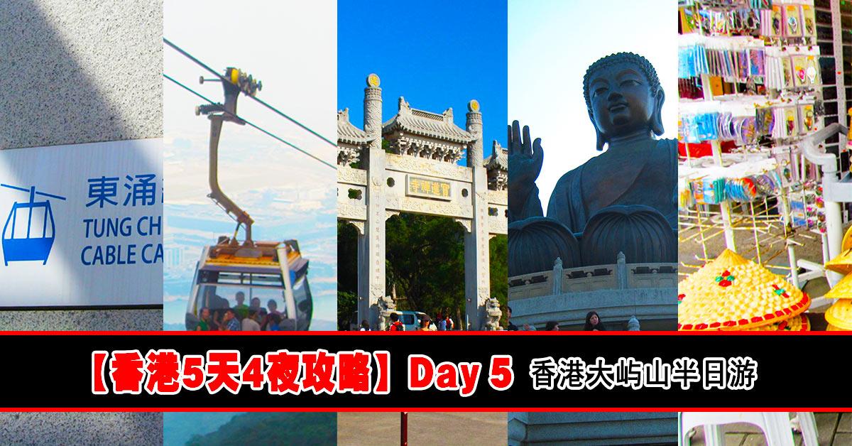 Photo of 【香港5天4夜攻略】Day 5 香港大屿山半日游