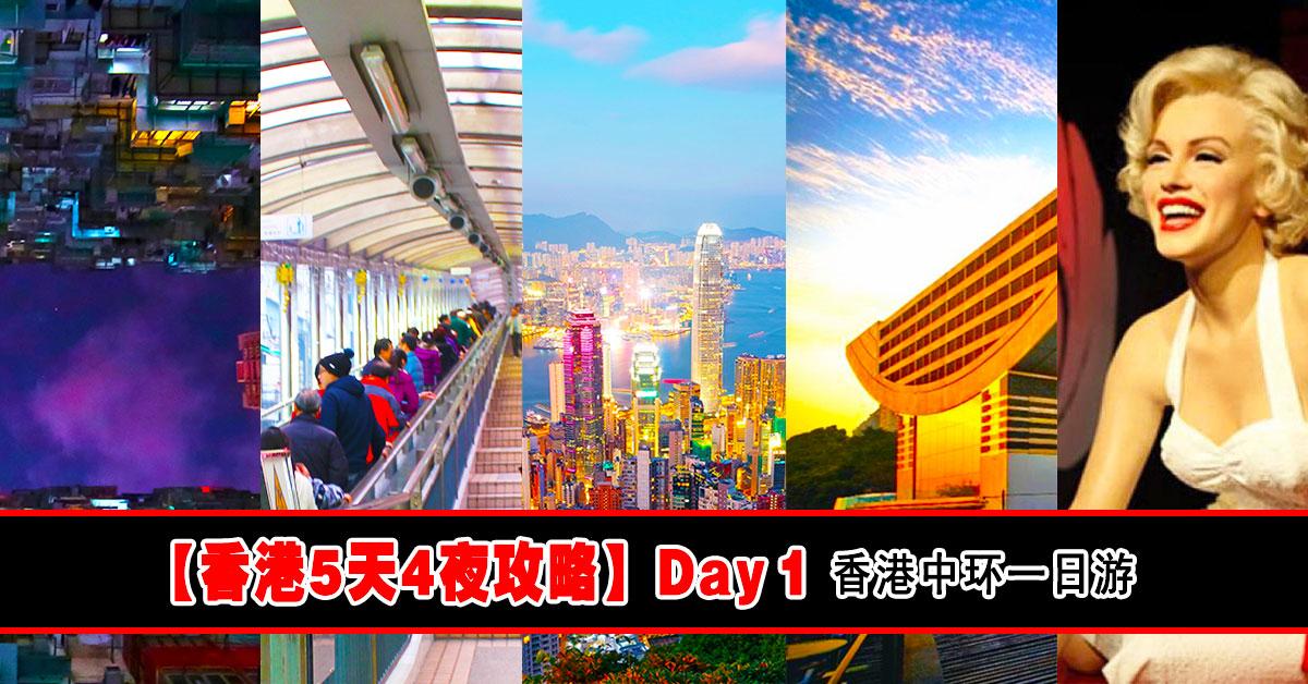 Photo of 【香港5天4夜攻略】Day1 香港中环一日游