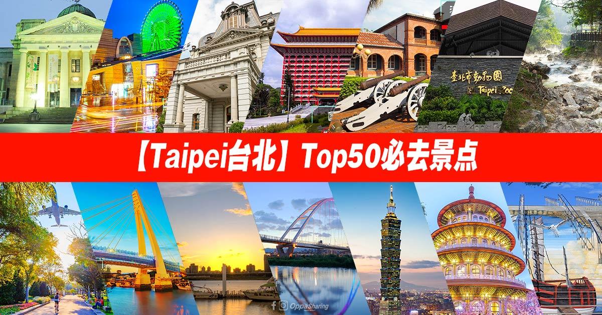 Photo of 【Taipei台北Top50必去景点】搭捷运就可以到了!!!