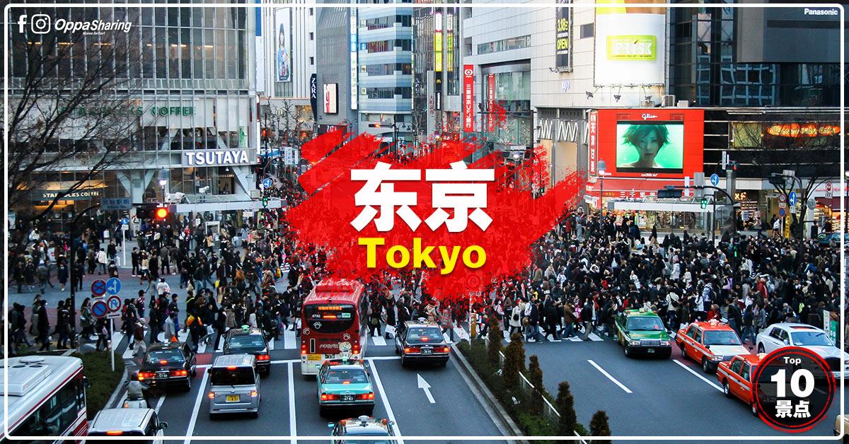 Photo of 【Tokyo东京】Top10自由行必去景点