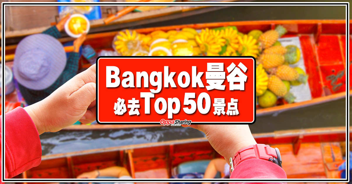 Photo of 【Bangkok曼谷】Top 50必去景点!挑战『泰国』自由行~~~