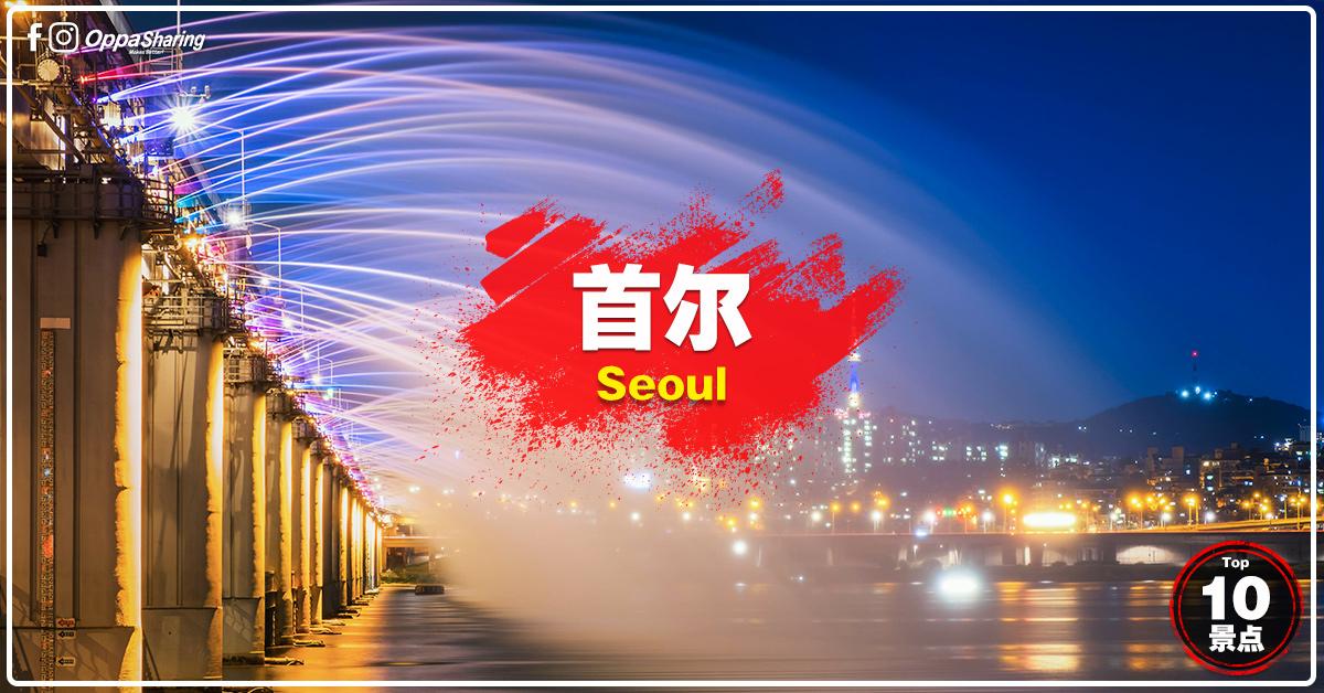 Photo of 【Seoul首尔】10个必去景点!!!