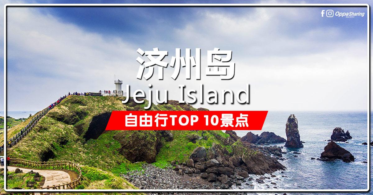 Photo of 【Jeju Island济州岛】10个必去景点!!!