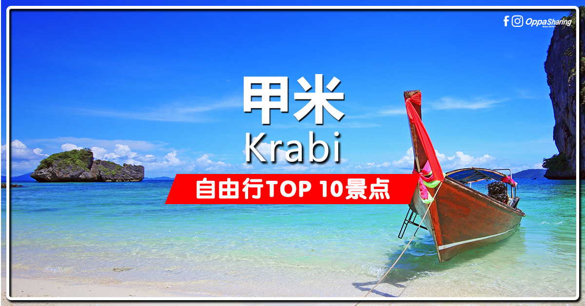 Photo of 【Krabi甲米】10个必去景点!!!