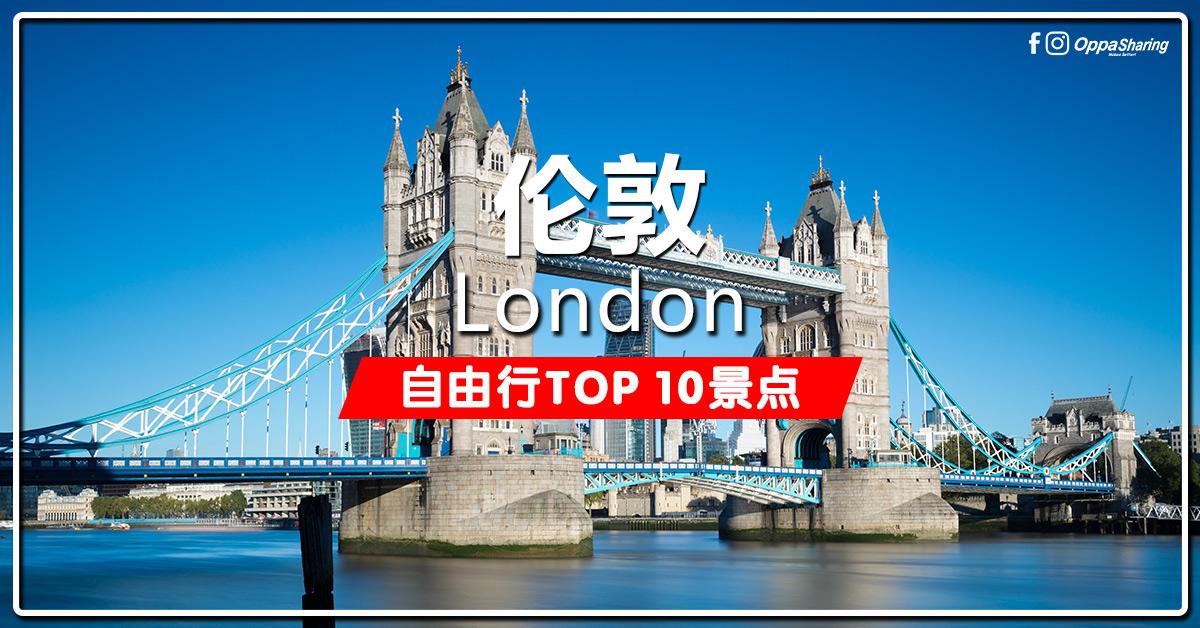 Photo of 【London伦敦】10个必去景点!!!