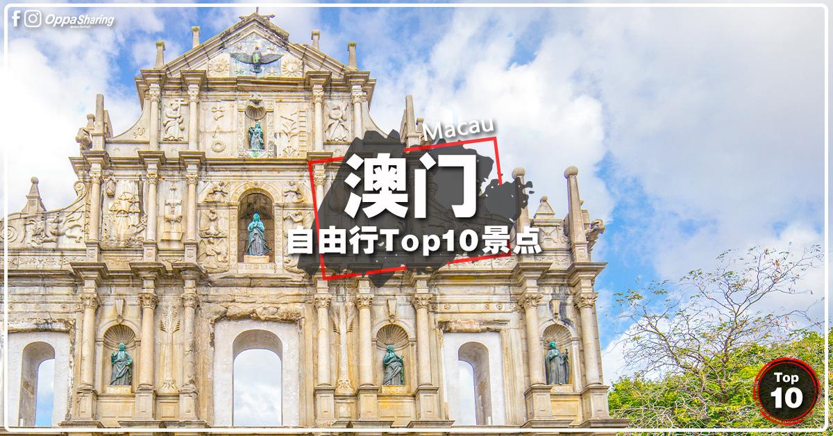 Photo of 【Macau澳门】自由行10大必去景点