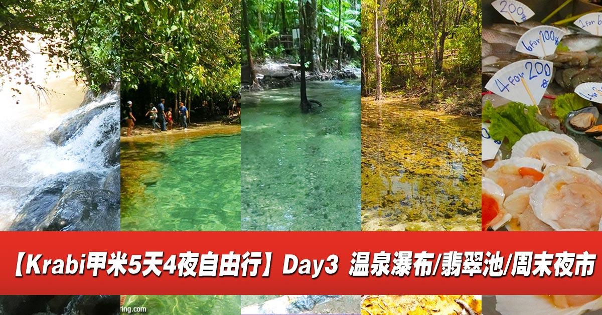 Photo of 【Krabi甲米5天4夜自由行】Day 3:甲米温泉瀑布/翡翠池/周末夜市