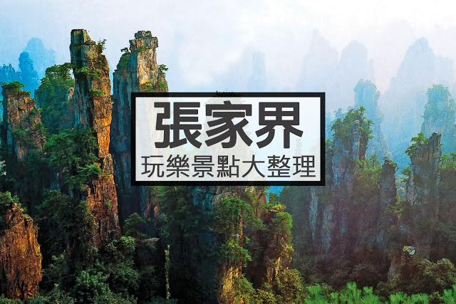 Photo of 【中国】走进阿凡达场景,张家界这样玩!