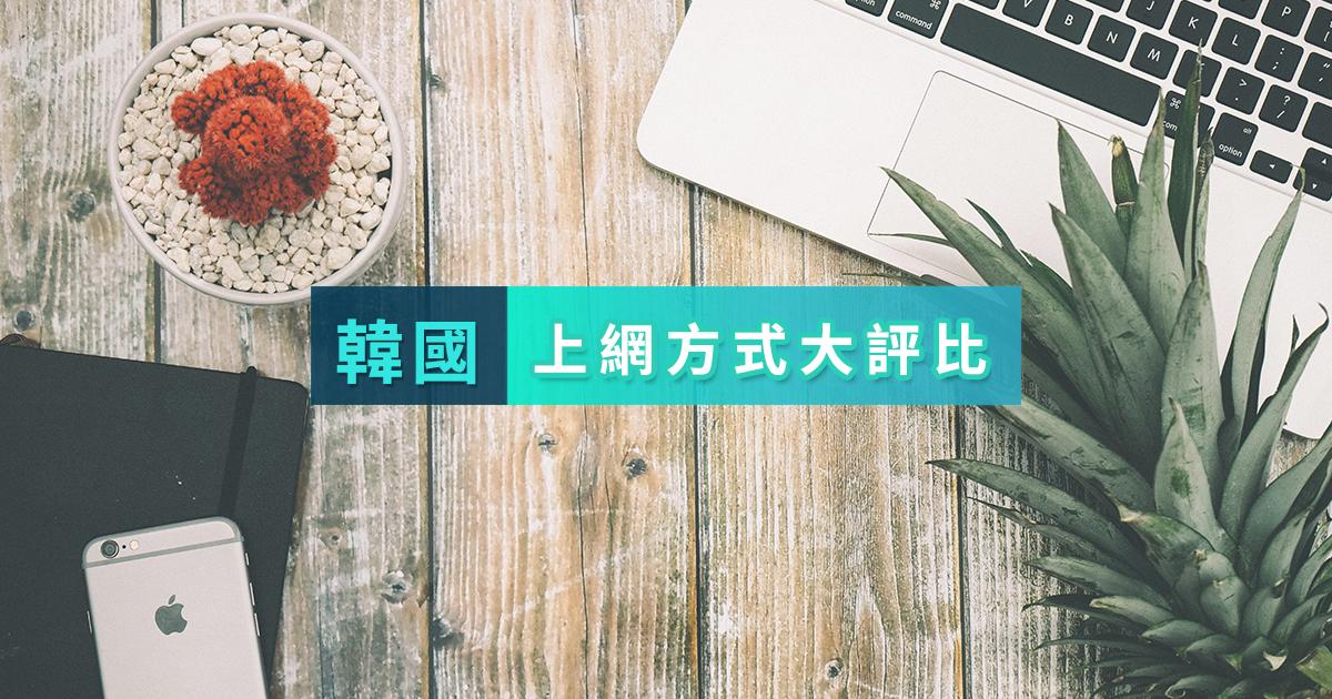 Photo of 【韩国】怎么上网比较好? SIM卡、WIFI机大评比