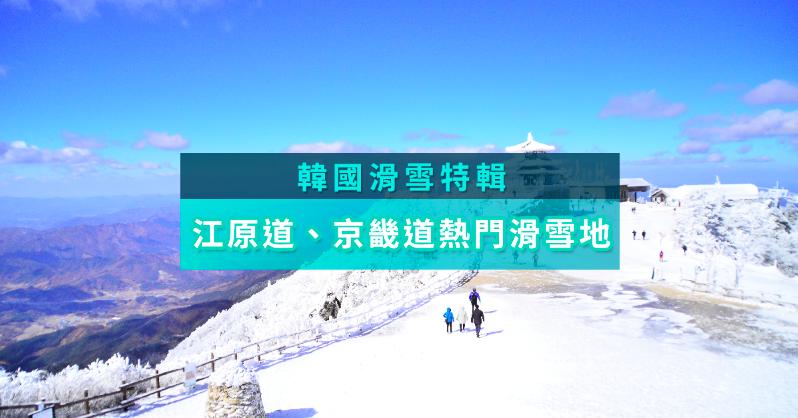 Photo of 【韩国特辑】韩国江原道、京畿道,十大热门滑雪地全攻略!