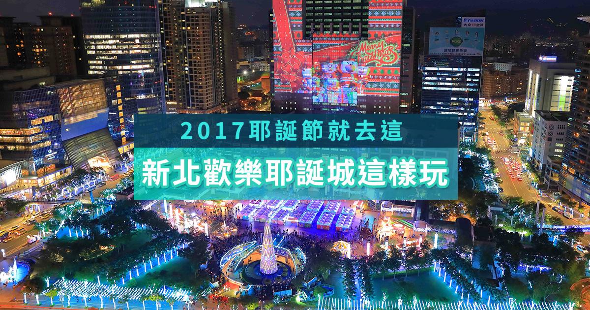 Photo of 【台湾】今年圣诞节就去这! 5个今年非去新北市欢乐耶诞城的理由看这里!