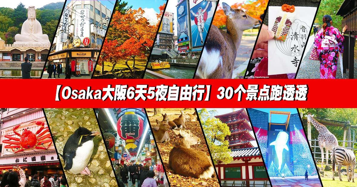 Photo of 【Osaka大阪6天5夜自由行攻略】30个景点跑透透