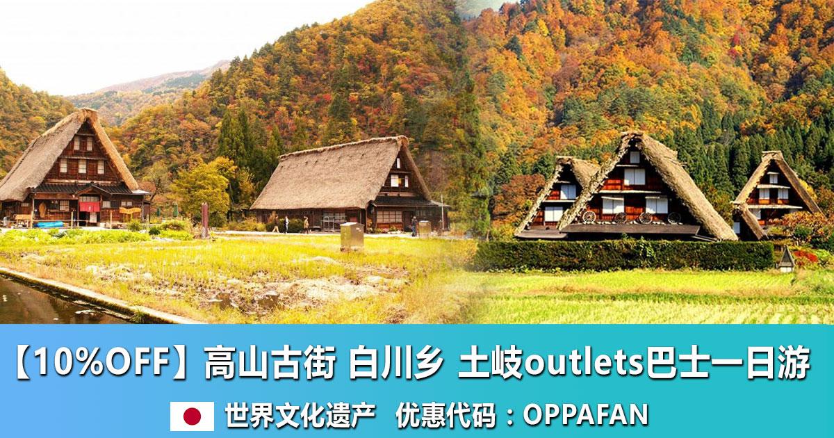 Photo of 【10%OFF】高山古街 白川乡 土岐outlets巴士一日游