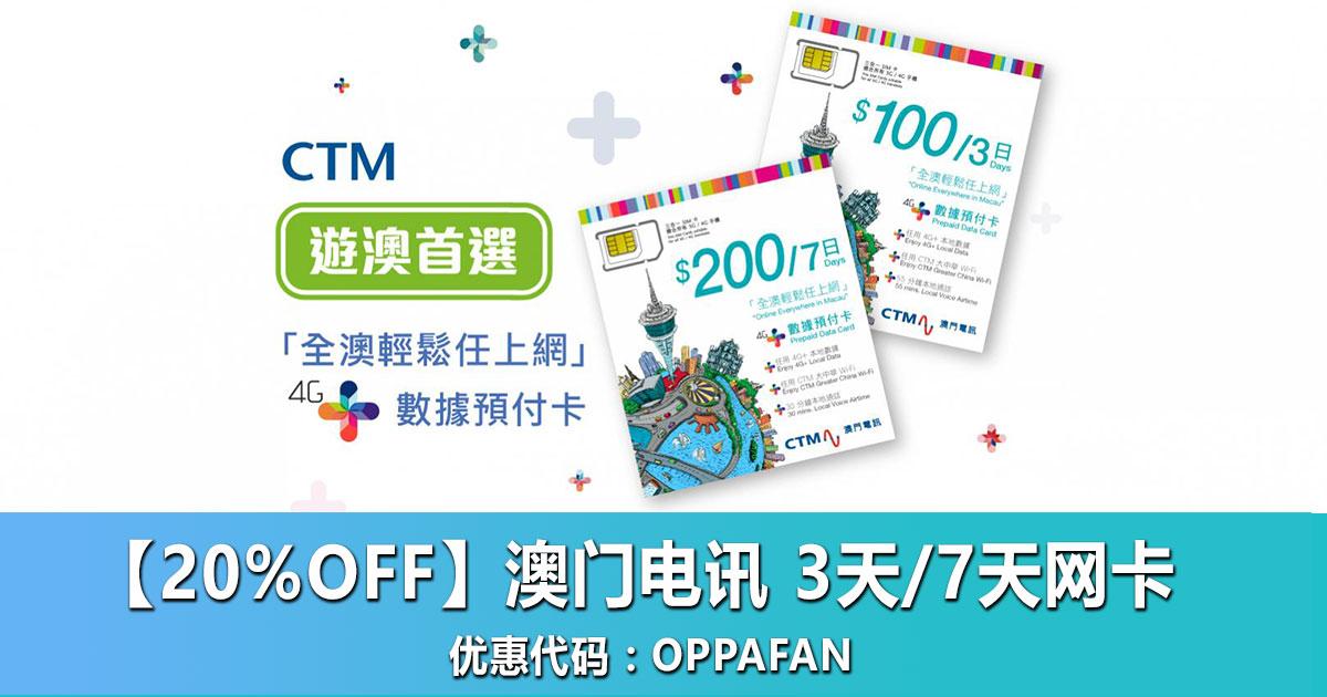 Photo of 【20%OFF】澳门电讯 3天/7天网卡(澳门机场/码头领取)