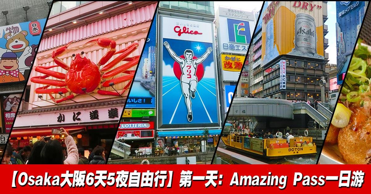 Photo of 【Osaka大阪6天5夜自由行】Osaka Amazing Pass一日游
