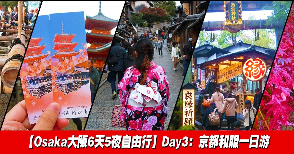 Photo of 【Osaka大阪6天5夜自由行】京都和服一日游