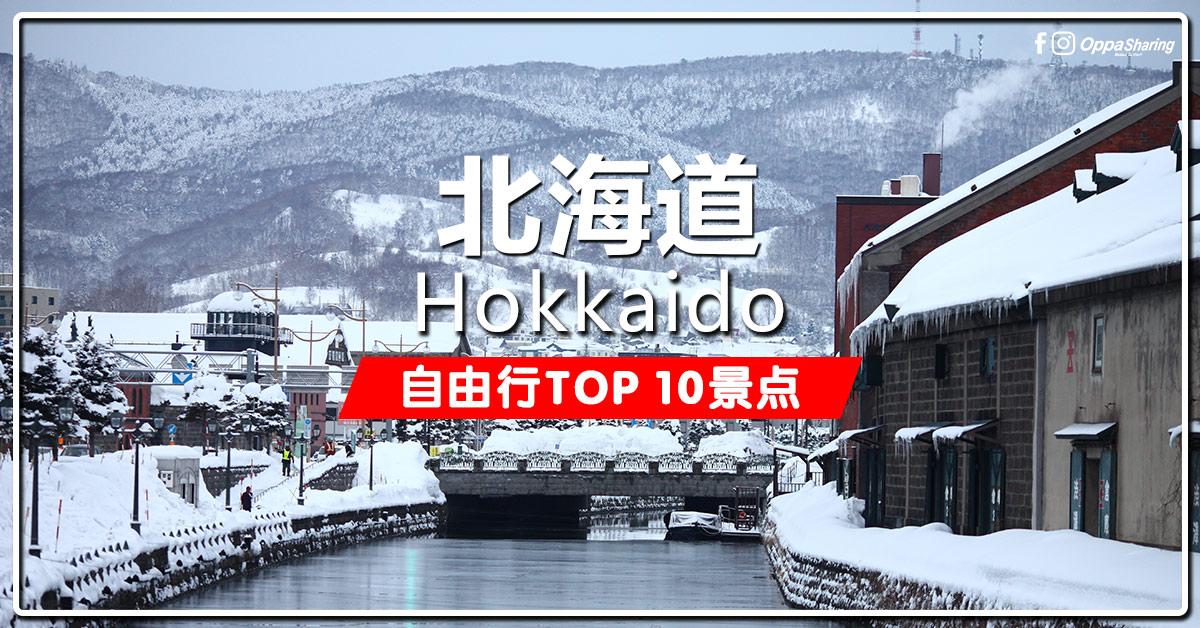 Photo of 【Hokkaido北海道】Top 10必去景点!