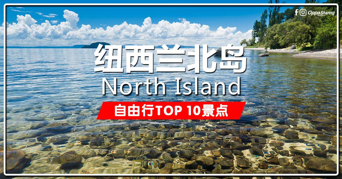 Photo of 【North Island纽西兰北岛】10大必去景点!!!