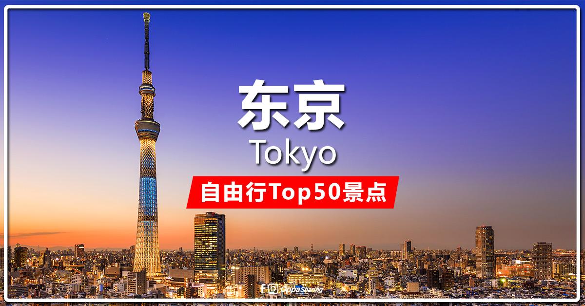 Photo of 【Tokyo东京】Top 50必去景点!