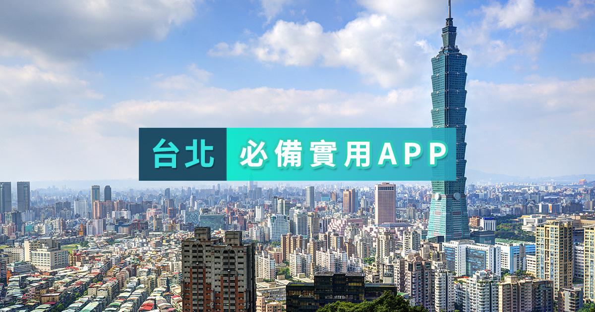 Photo of 五个旅游实用必备APP,让你轻松玩转台北!