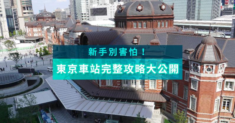 Photo of 【日本】教你如何走东京车站,巴士、JR、N'EX、地铁、京叶线、逛街路线完整攻略大公开